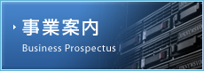 事業案内 Business Prospectus